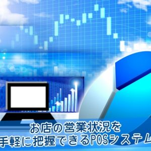 お店の営業状況を手軽に把握できるPOSシステム