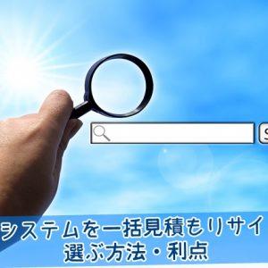 POSシステムを一括見積もりサイトで選ぶ方法・利点