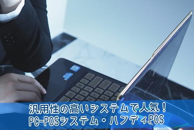 汎用性の高いシステムPC-POSシステム・ハンディPOS