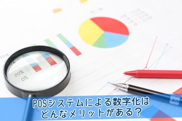 POSシステムによる数字化はどんなメリットがあるのか