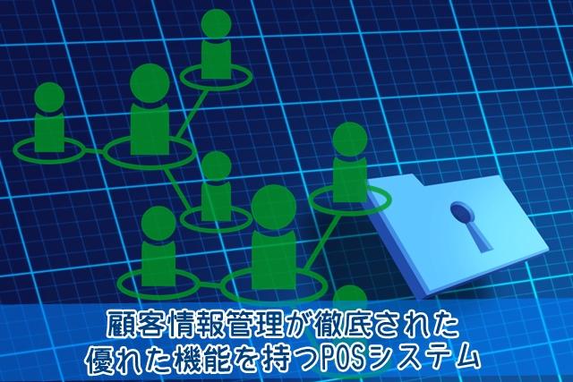 顧客情報管理が徹底された優れた機能を持つPOSシステム